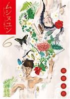ムシヌユン(6)