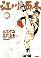 江川と西本(11)