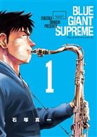 BLUE GIANT SUPREME(1)【期間限定 無料お試し版】