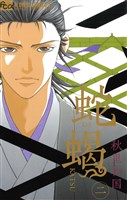 蛇蝎-DAKATSU-(2)
