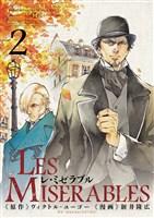 レ・ミゼラブル(2)