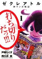 ゼクレアトル~神マンガ戦記~(1)