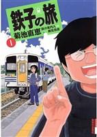 鉄子の旅(1)