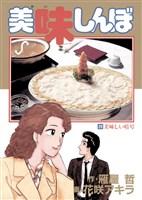 美味しんぼ(29)