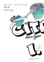 キャッチャー・イン・ザ・ライム(1)【期間限定 無料お試し版】