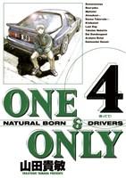 ONE&ONLY 新装版(4)