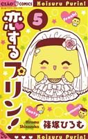 恋するプリン!(5)