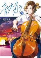青のオーケストラ(5)