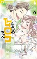 ヒミツのヒロコちゃん【マイクロ】(9)