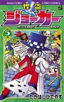 怪盗ジョーカー(5)