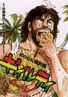 ギィルティ(1)楽園10年戦士