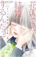 花園さん、結婚するんだって【マイクロ】(1)