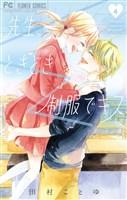 先生、ときどき制服でキス(4)