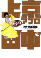 上京アフロ田中(10)