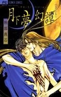 月下夢幻譚(2)