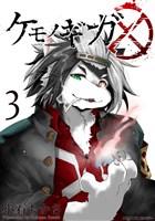 ケモノギガ(3)