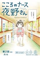 こころのナース夜野さん【単話】(2)