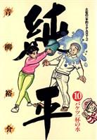 土佐の一本釣り PART2 純平(10)