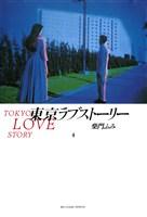 東京ラブストーリー(4)