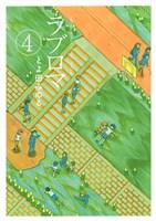 ラブロマ 新装版(4)