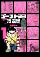 ゴーストママ捜査線 新装版(1)