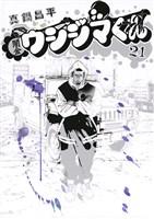 闇金ウシジマくん(21)