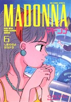 マドンナ(6)
