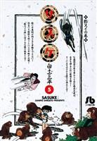 サスケ(5)