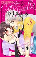 コーヒー&バニラ black【マイクロ】(3)
