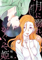 月に溺れるかぐや姫~あなたのもとへ還る前に~(1)