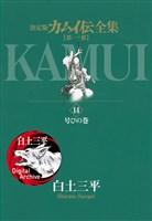 カムイ伝全集 第一部(14)