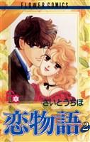 恋物語(2)