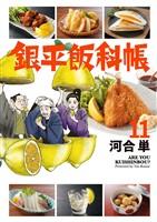銀平飯科帳(11)
