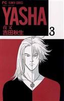 YASHA―夜叉―(3)