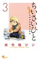ちいさいひと 青葉児童相談所物語(3)