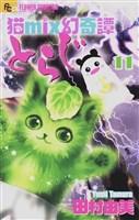 猫mix幻奇譚とらじ(11)