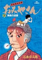 おみやさん ビッグコミック版(2)