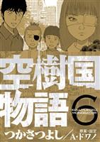 空樹国物語(6)