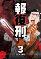 報復刑(3)