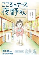 こころのナース夜野さん【単話】(5)
