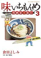 味いちもんめ 食べて・描く! 漫画家食紀行(3)