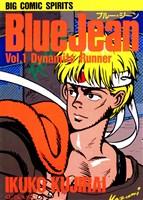 ブルー・ジーン(1)
