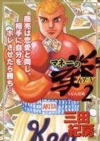 マネーの拳(2)