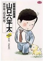 総務部総務課 山口六平太(8)