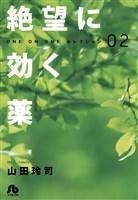 絶望に効く薬-ONE ON ONE-セレクション(2)