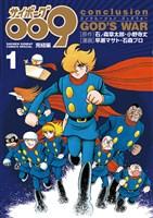 サイボーグ009完結編(1) conclusion GOD'S WAR