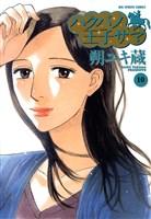 ハクバノ王子サマ(10)