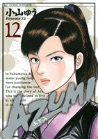 AZUMI-あずみ-(12)