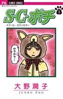 S.C.(スクール・カウンセラー)ポチ(1)