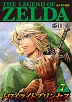 ゼルダの伝説 トワイライトプリンセス(7)